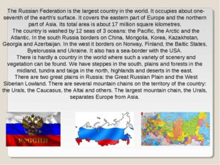 The Russian Federation is the largest country in the world. It occupies about