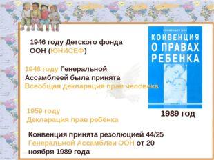 1946 году Детского фонда ООН (ЮНИСЕФ) 1948 годуГенеральной Ассамблеей была п