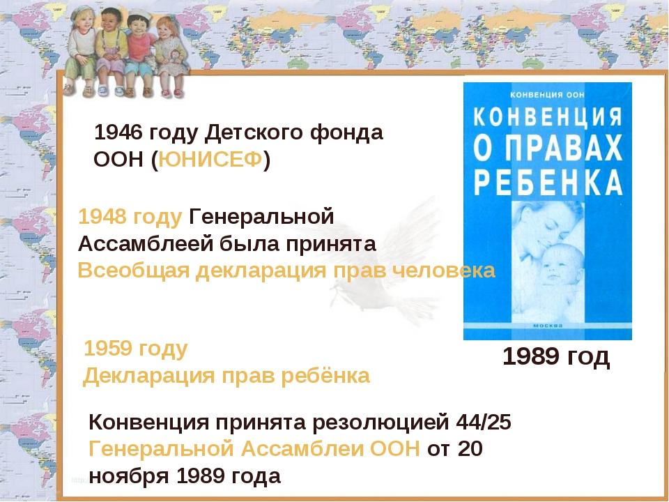 1946 году Детского фонда ООН (ЮНИСЕФ) 1948 годуГенеральной Ассамблеей была п...