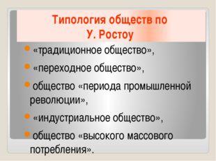 Типология обществ по У. Ростоу «традиционное общество», «переходное общество»