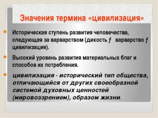 Значения термина «цивилизация» Историческая ступень развития человечества, сл