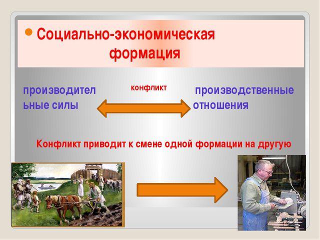 Социально-экономическая формация производительные силы производственные отно...