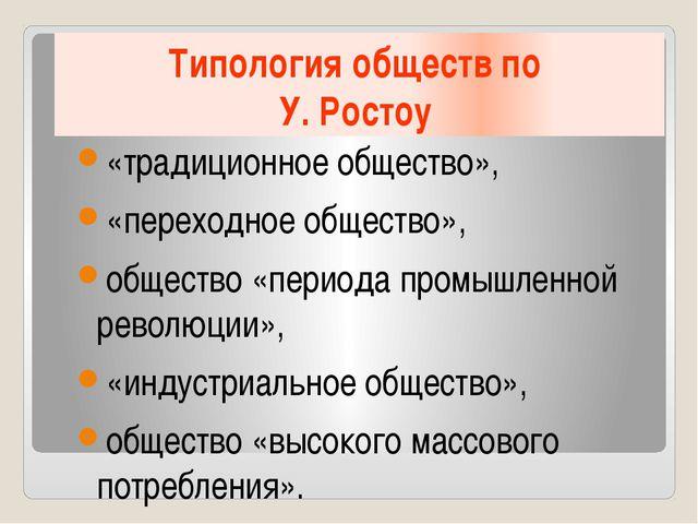 Типология обществ по У. Ростоу «традиционное общество», «переходное общество»...