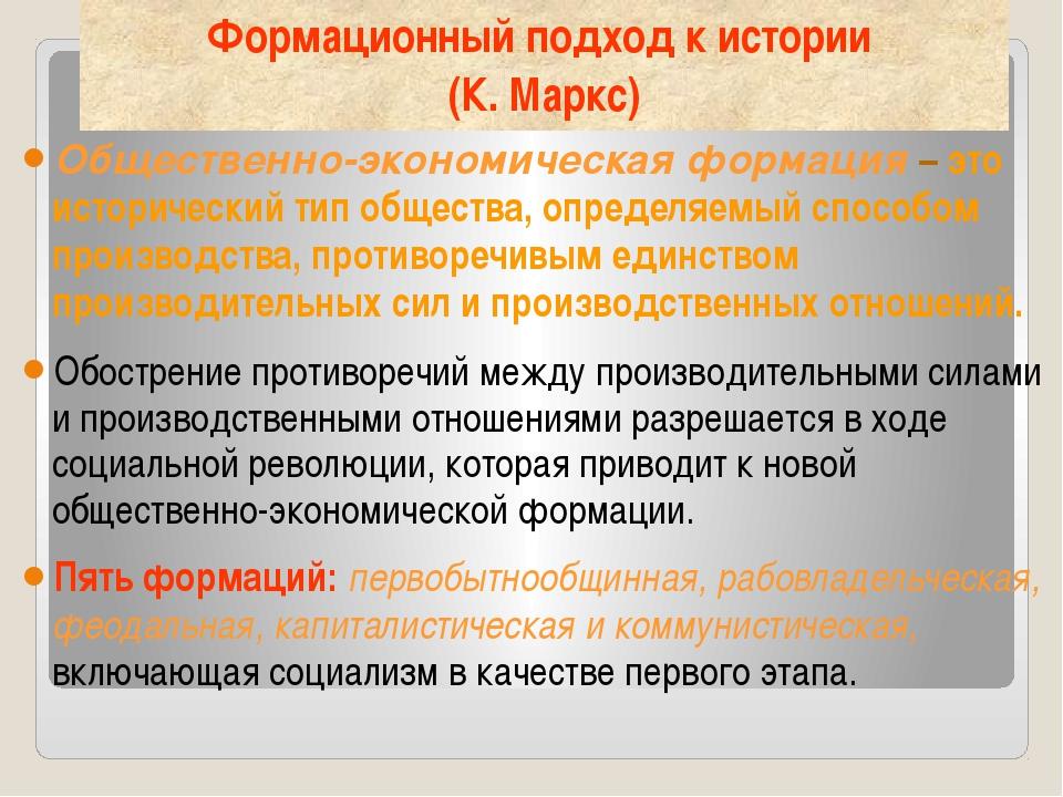 Формационный подход к истории (К. Маркс) Общественно-экономическая формация –...