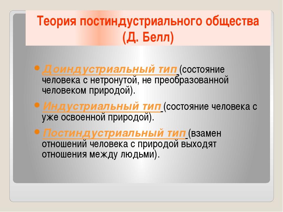 Теория постиндустриального общества (Д. Белл) Доиндустриальный тип (состояние...