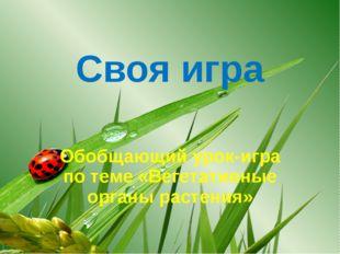 Корень 10 Какие функции выполняют корни растений? Поглощают воду и растворы м