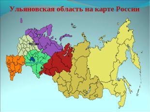 Ульяновская область на карте России