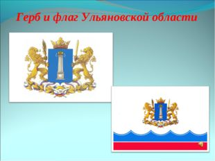 Герб и флаг Ульяновской области