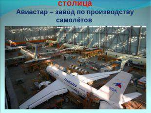 Ульяновск – авиационная столица Авиастар – завод по производству самолётов