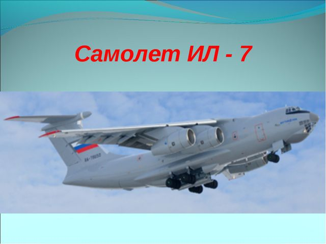Самолет ИЛ - 7