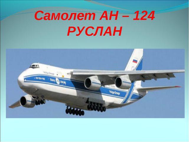 Самолет АН – 124 РУСЛАН