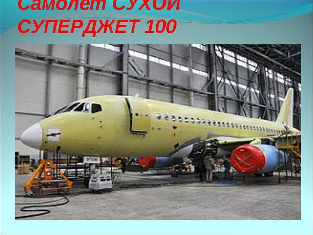 Самолёт СУХОЙ СУПЕРДЖЕТ 100