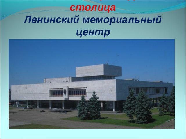 Ульяновск – культурная столица Ленинский мемориальный центр