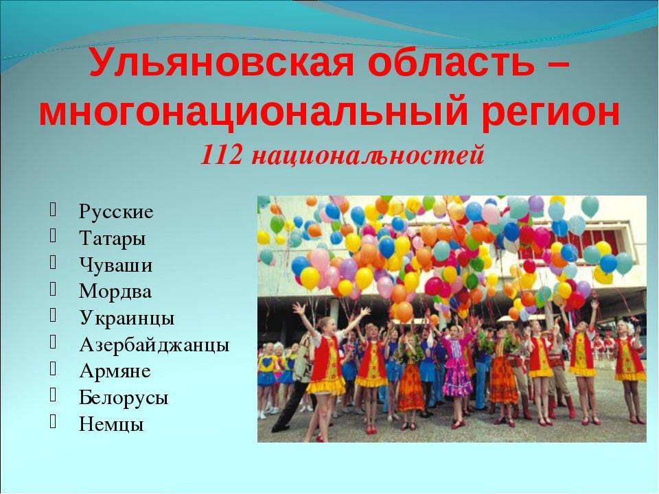 Ульяновская область – многонациональный регион 112 национальностей Русские Та...