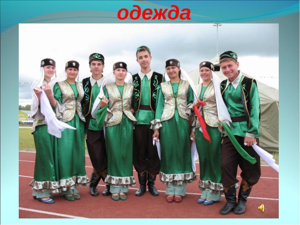 Татарская народная одежда