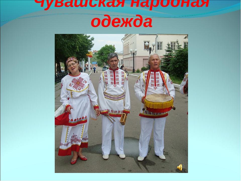 Чувашская народная одежда