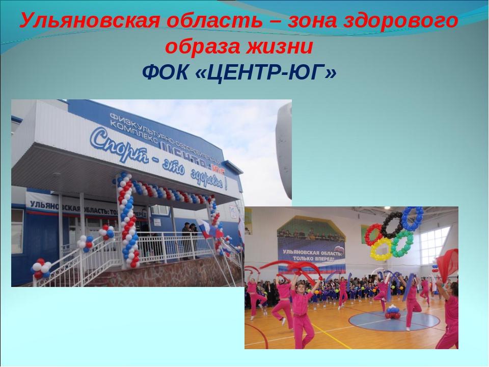 Ульяновская область – зона здорового образа жизни ФОК «ЦЕНТР-ЮГ»