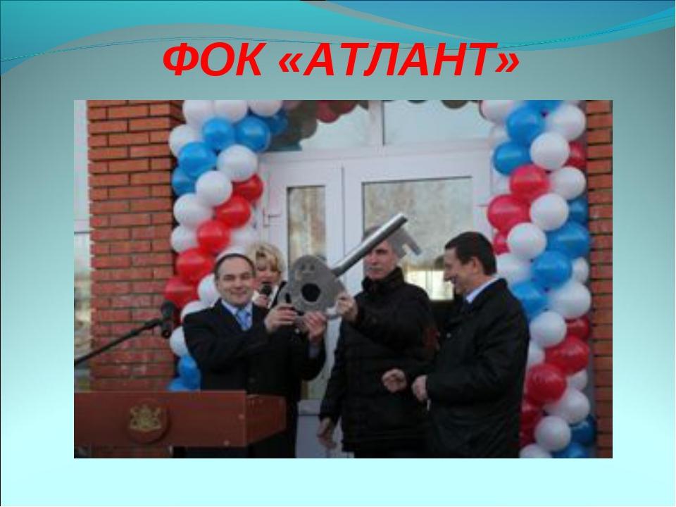 ФОК «АТЛАНТ»