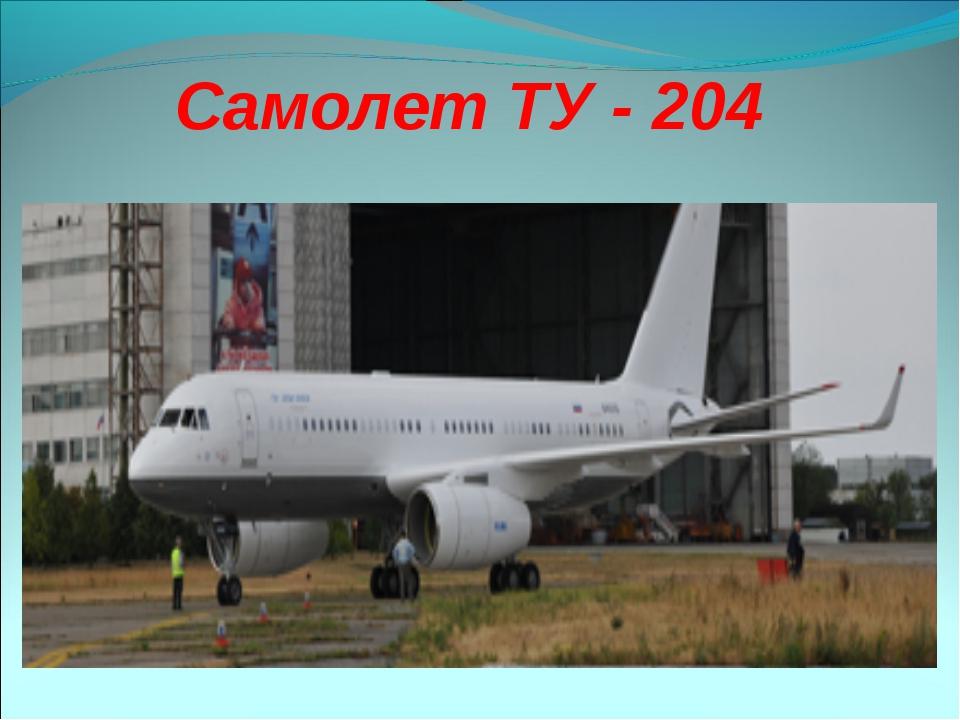 Самолет ТУ - 204