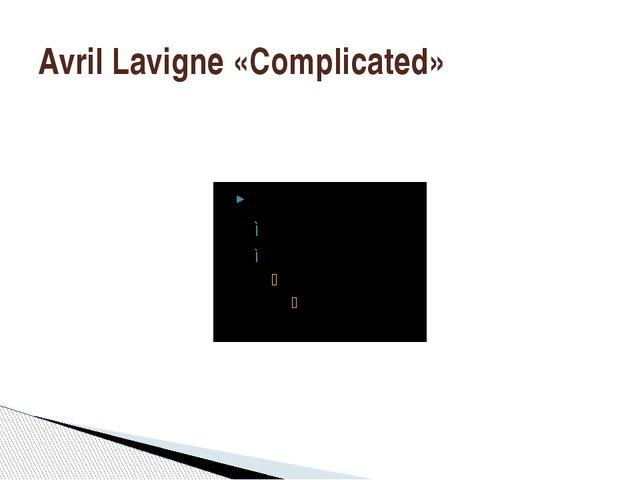 Avril Lavigne «Complicated»