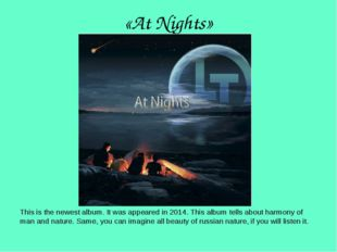 «At Nights» This is the newest album. It was appeared in 2014. This album tel