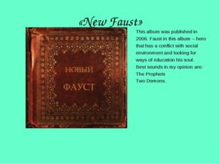 «New Faust» This album was published in 2006. Faust in this album – hero that