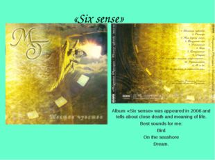 «Six sense» Album «Six sense» was appeared in 2006 and tells about close deat