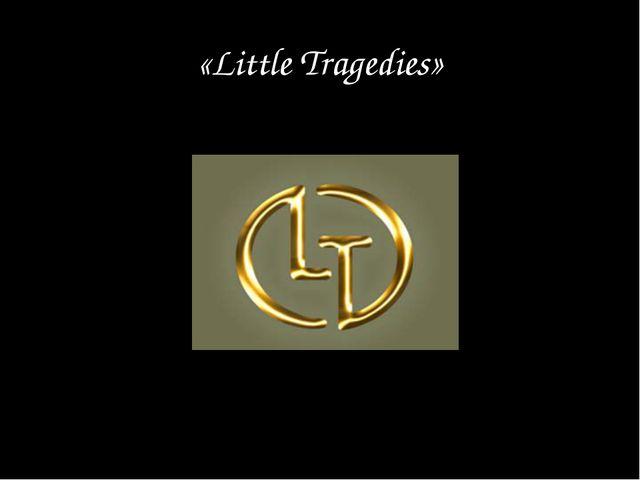 «Little Tragedies»