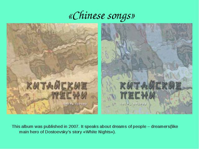«Chinese songs» This album was published in 2007. It speaks about dreams of p...