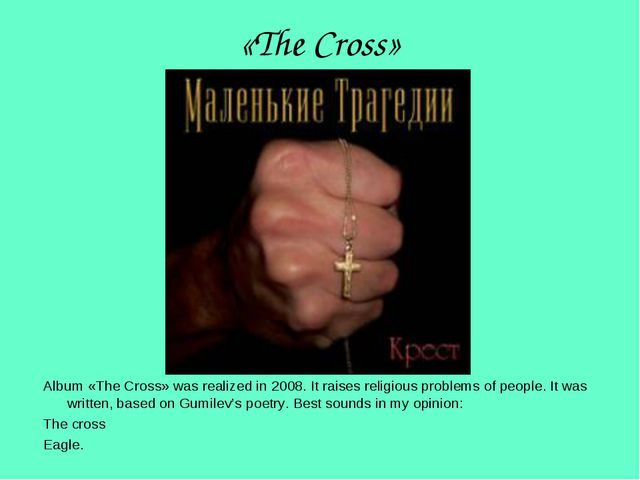 «The Cross» Album «The Сross» was realized in 2008. It raises religious probl...