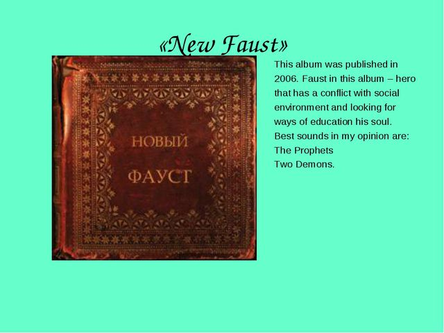 «New Faust» This album was published in 2006. Faust in this album – hero that...