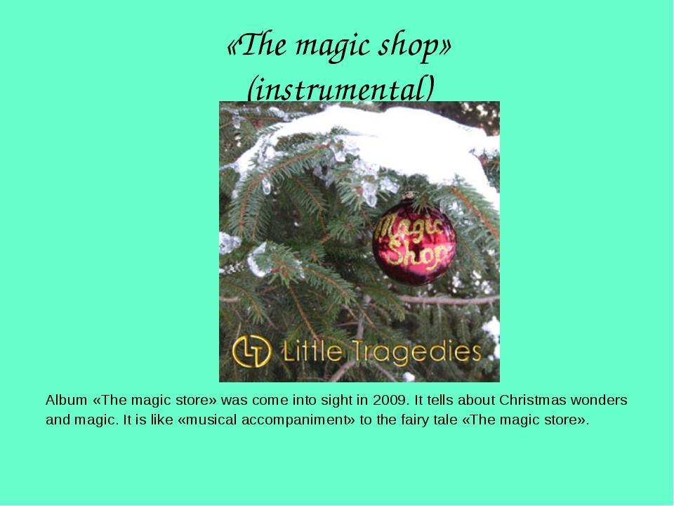 «The magic shop» (instrumental) Album «The magic store» was come into sight i...