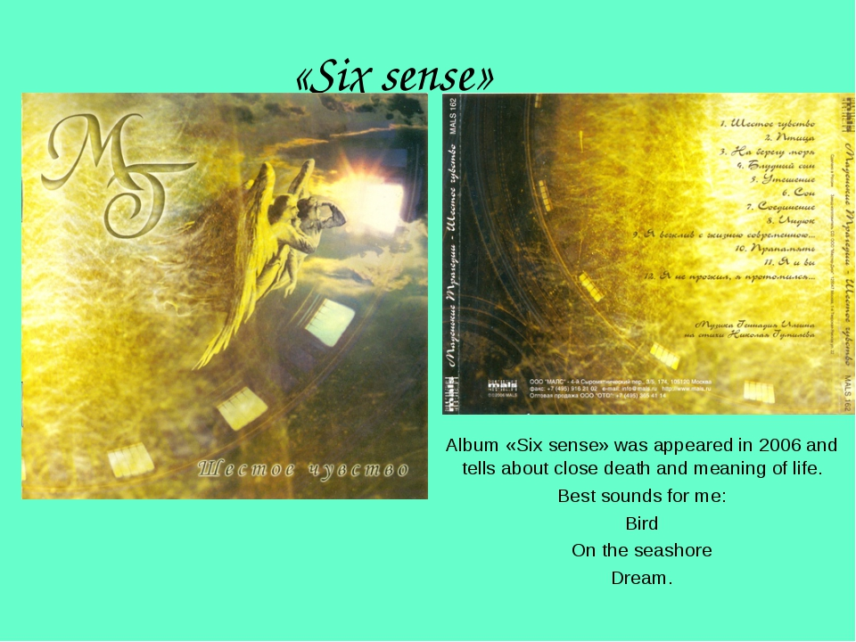 «Six sense» Album «Six sense» was appeared in 2006 and tells about close deat...