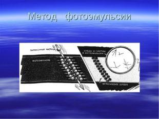 Метод фотоэмульсии