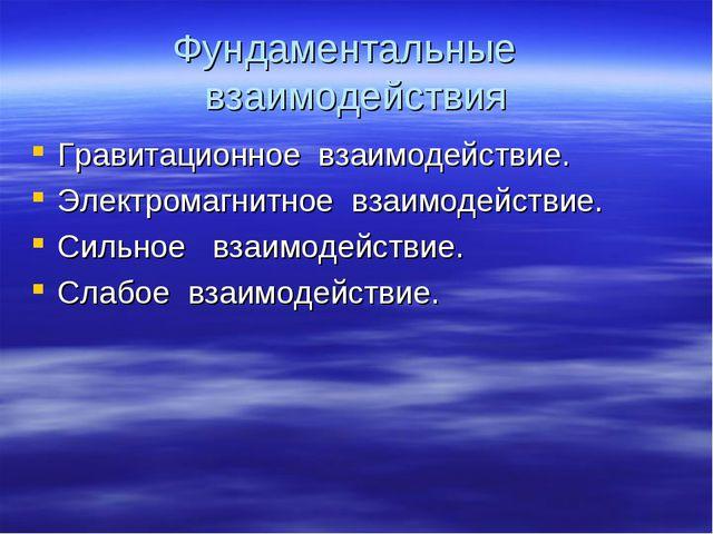 Фундаментальные взаимодействия Гравитационное взаимодействие. Электромагнитно...