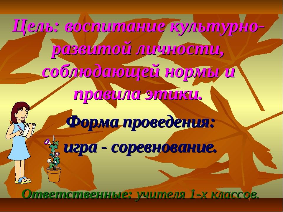 Цель: воспитание культурно- развитой личности, соблюдающей нормы и правила эт...