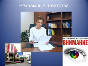 Рекламные агентства