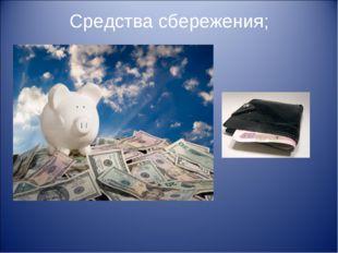 Средства сбережения;