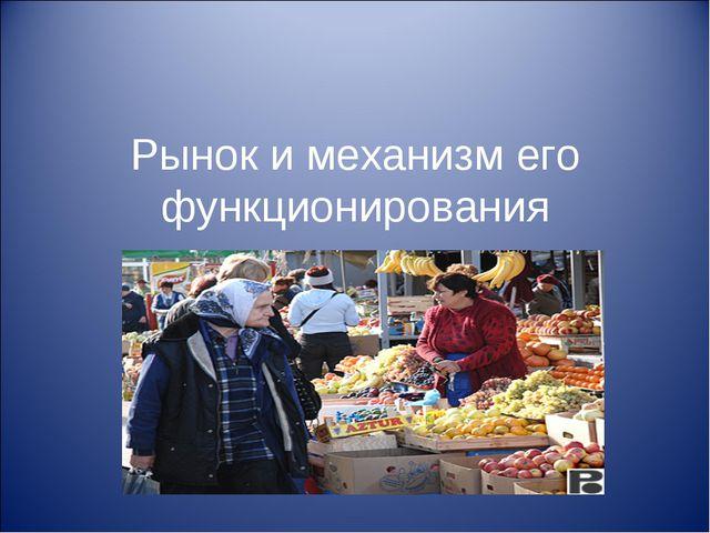Рынок и механизм его функционирования