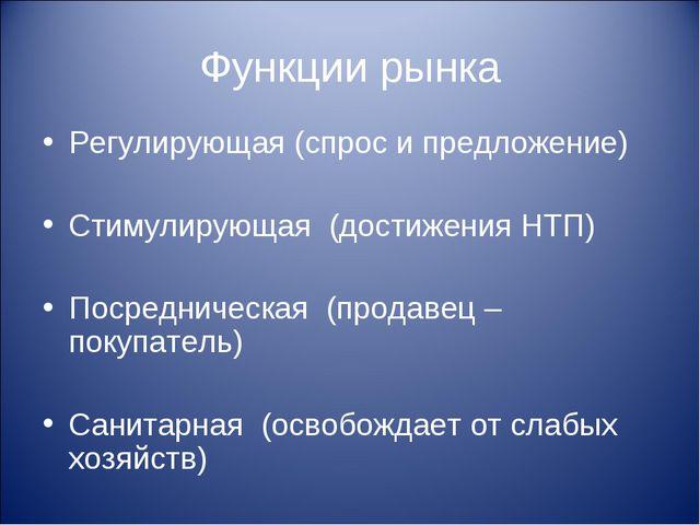 Функции рынка Регулирующая (спрос и предложение) Стимулирующая (достижения НТ...
