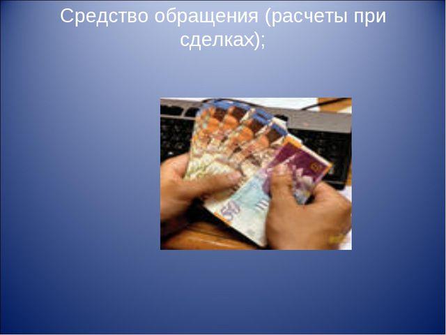 Средство обращения (расчеты при сделках);