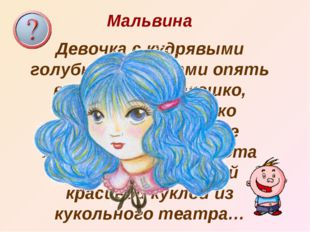 Девочка с кудрявыми голубыми волосами опять высунулась в окошко, протерла и ш
