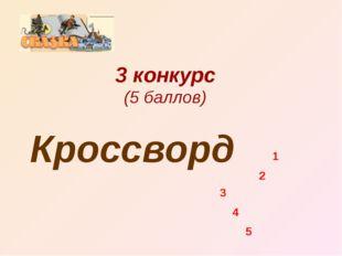 3 конкурс (5 баллов) Кроссворд