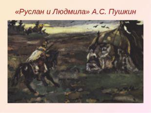 «Руслан и Людмила» А.С. Пушкин
