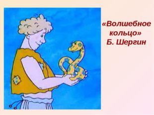 «Волшебное кольцо» Б. Шергин