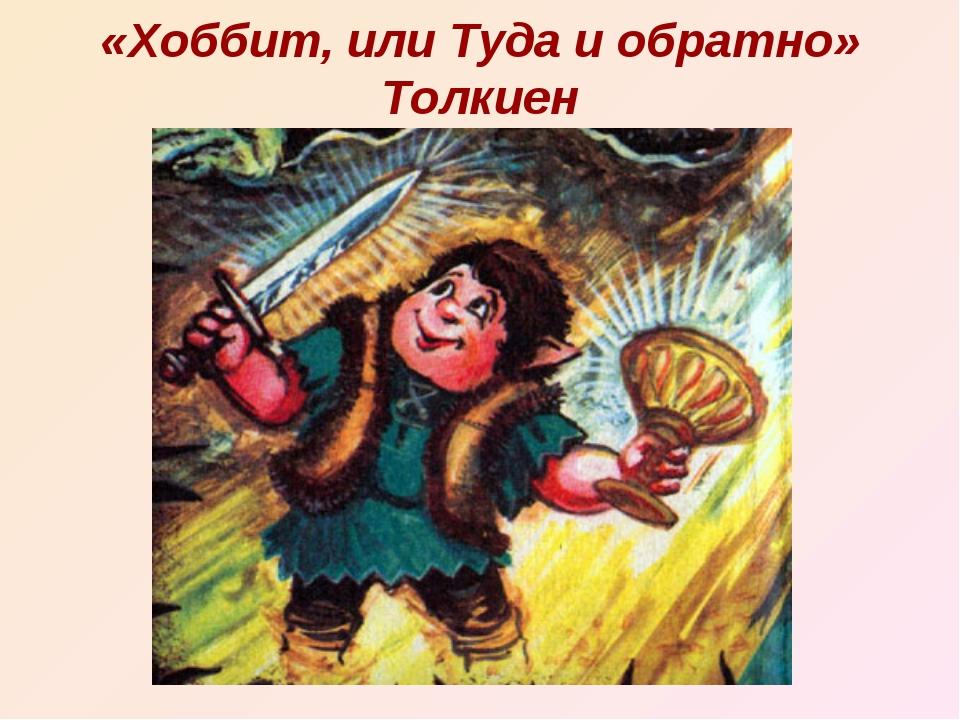 «Хоббит, или Туда и обратно» Толкиен
