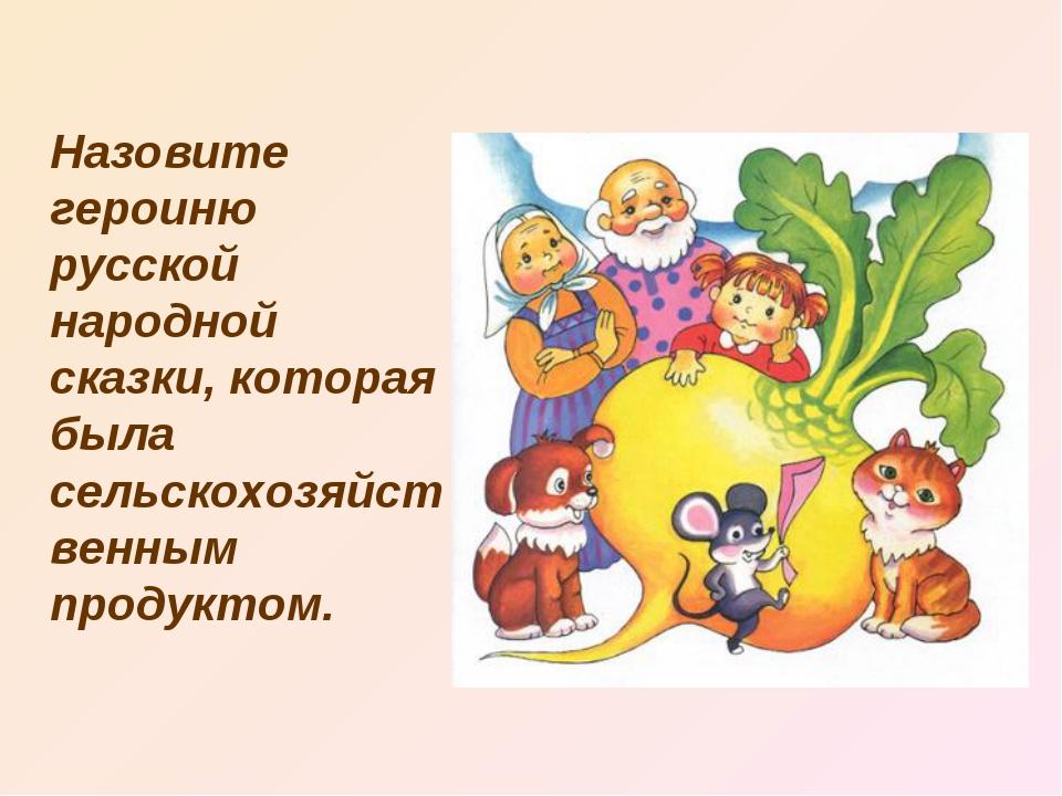 Назовите героиню русской народной сказки, которая была сельскохозяйственным...