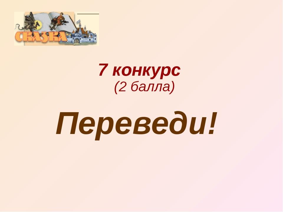 Переведи! 7 конкурс (2 балла)