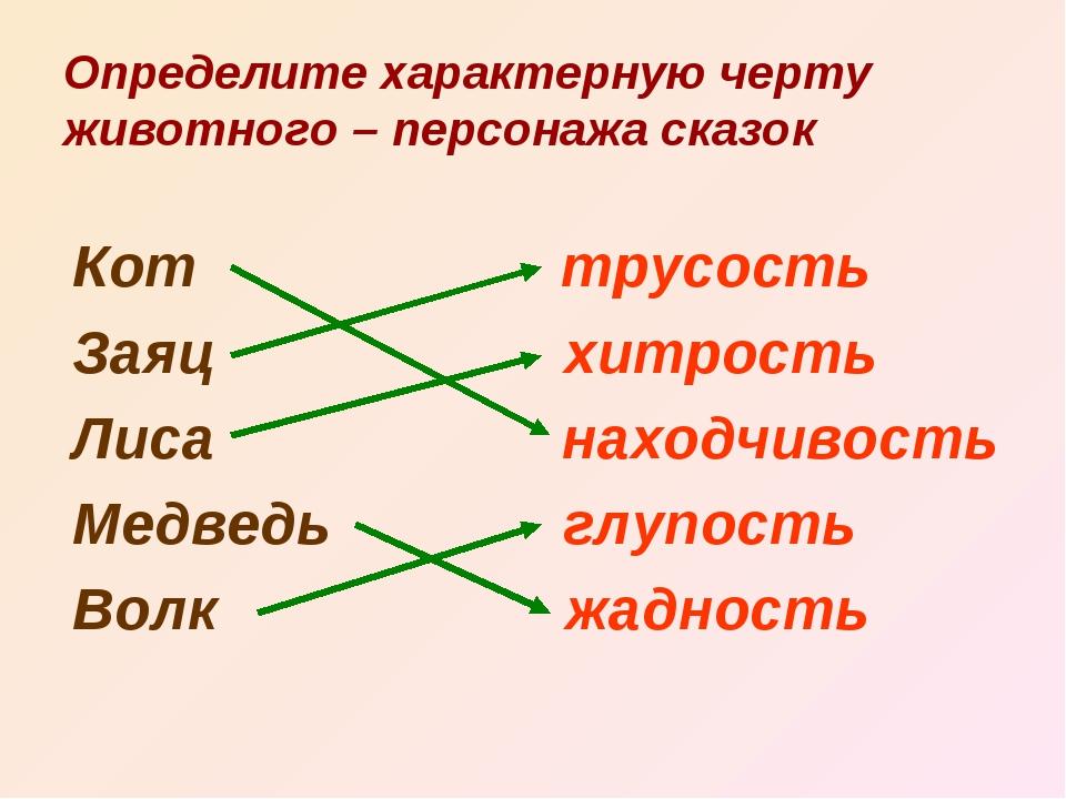 Определите характерную черту животного – персонажа сказок Кот трусость Заяц х...