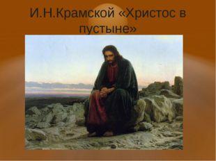 И.Н.Крамской «Христос в пустыне»